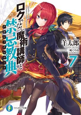 Light Novel Volume 7 cover
