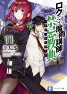 Light Novel Volume 11 cover