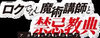 Rokudenashi
