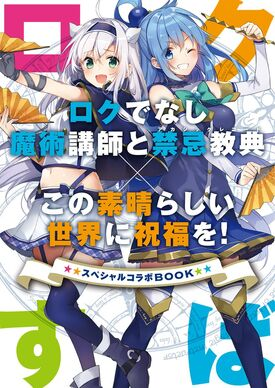 Konosuba Crossover Book cover
