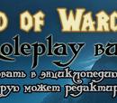 World of Warcraft RP вики