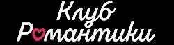 Клуб Романтики - Мои Истории Вики