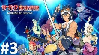 Let's Play Saga 2 Goddess of Destiny 3 - Threads of Fate
