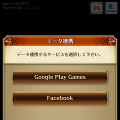 Account Transfer screen with either Google Play or Facebook as transfer choices.