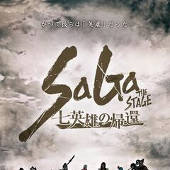 Main visual for <i>SaGa THE STAGE: Return of the Seven Heroes</i>