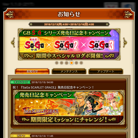 News screen from the Title screen.