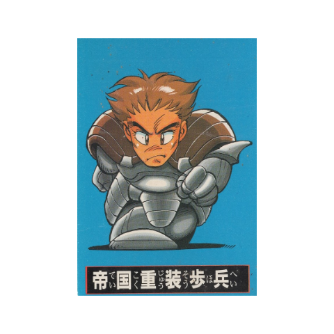 Front side of the Famicom Data card featuring Bear for the Heavy Infantry.
