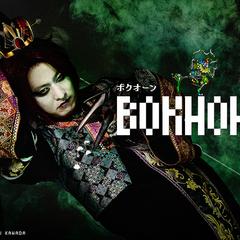 Bokhohn (played by Yu Kawada)
