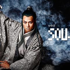 Souji (played by Kenta Nitta)