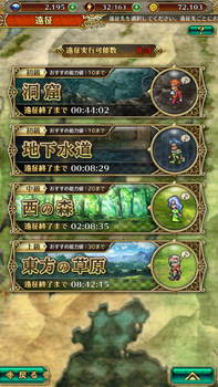 RSre Expeditions Screen