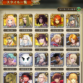 Character Inventory screen.
