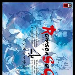 Romsen SaGa Volume 4 Cover