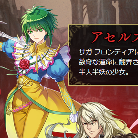 Asellus art featured in the Imperial SaGa x Crystal of Re:Union Collaboration event
