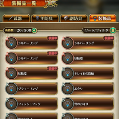 Accessory Inventory screen.