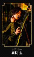 Kzinssie - Kei Hosogai 2 (SaGa the Stage)
