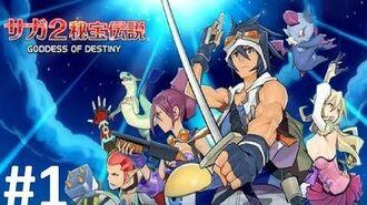 Let's Play Saga 2 Goddess of Destiny 1 - Final Fantasy Legend 2 Remake