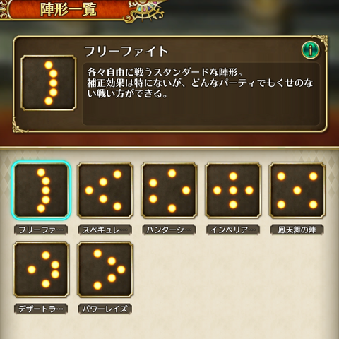 Formations Inventory screen.