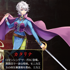 Katharina art featured in the Imperial SaGa x Crystal of Re:Union Collaboration event