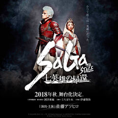 A promotional poster showing Noel (played by Atsuhiro Satō) and Orieve (played by Akari Taniguchi) for <i>SaGa THE STAGE: Return of the Seven Heroes</i>