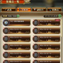 Armor Inventory screen.