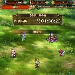 Forest Expedition screen.
