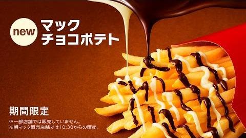 マックチョコポテト「新体験」篇
