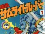 Yoroiden Samurai Troopers Volume 1