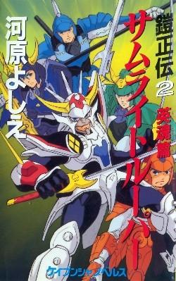 Yoroi-Seiden-02