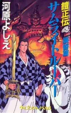 Yoroi-Seiden-04