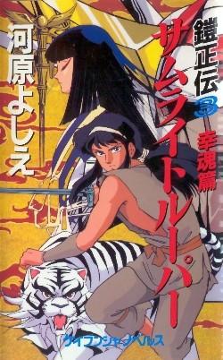 Yoroi-Seiden-03
