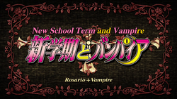 Rosario + Vampire Episode 11 Title Card