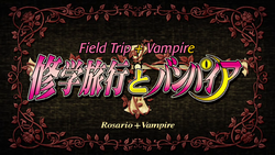Rosario + Vampire Episode 19 Title Card