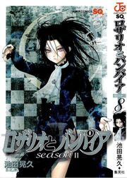 558955-rosario vampire season ii volume 9 japanese super