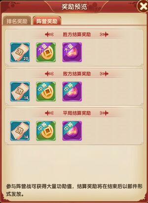 阵营战奖励2.jpg