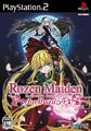 618690-rozen maiden duellwalzer large.png