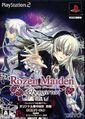 Rozen Maiden Gebetgarten LE Cover.jpg