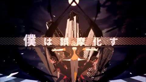 【合唱 1】夜咄ディセイブ Yobanashi Deceive (Romaji English Sub) HD MP3