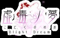 BlightDream