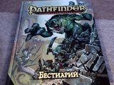 Бестиарий (Pathfinder)