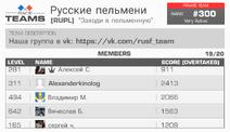 Tr 2019-11-09 team top GC
