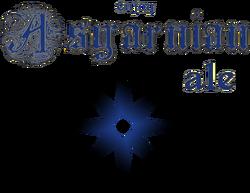 AsgarnianAleLogo-0
