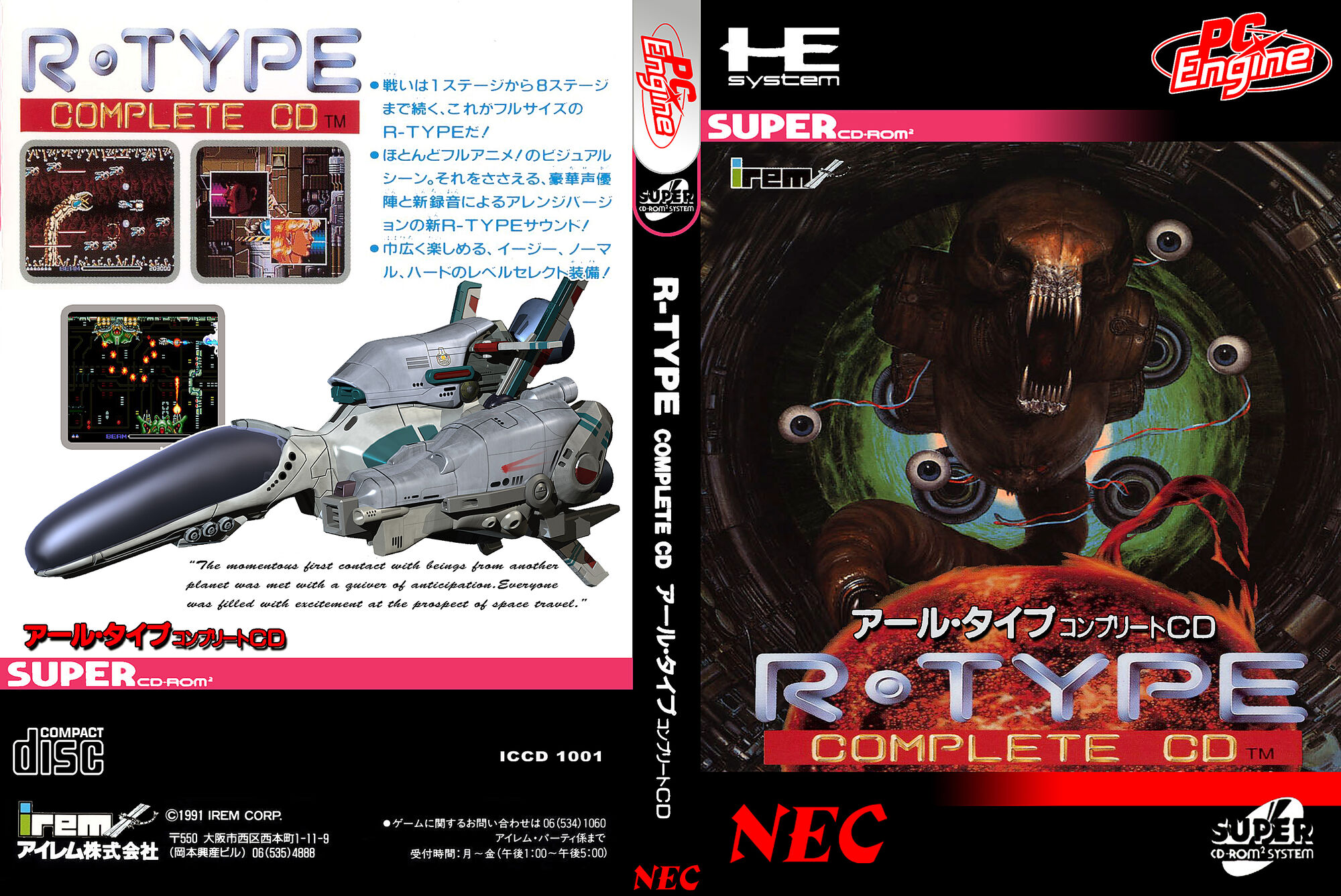 R-Type Compilations | R-Type Wiki | FANDOM powered by Wikia