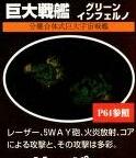 R・TYPE ⊿ 公式ガイドブック ゲーメストムックEX69 -fixed 0025(5)
