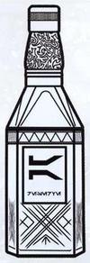 Вирренское