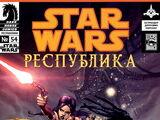 Звёздные войны. Республика 54: Игра вслепую