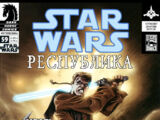 Звёздные войны. Республика 59: В тылу врага