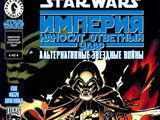 Звёздные войны. Бесконечности: Империя наносит ответный удар