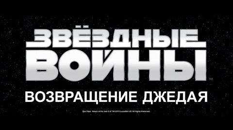 Звёздные Войны. Эпизод Vl - ТРЕЙЛЕР