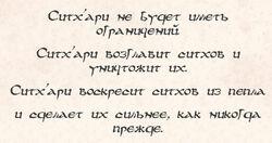 Пророчество ситх'ари