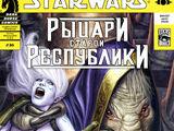 Звёздные войны. Рыцари Старой Республики 36: Мотивы предсказателя, часть 1